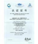 产品环保认证